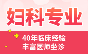 上海专业妇科医院是哪家