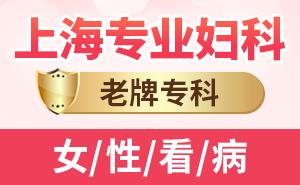上海妇科医院排名哪家好