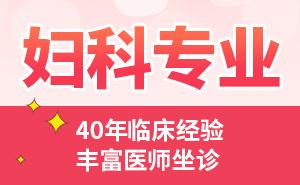 上海好的妇科医院是哪个