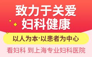 上海哪家医院妇科好一些